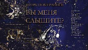 Вийшла друком нова книжка радіожурналіста Ігоря Померанцева