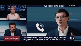 «112 Україна» порушив стандарти журналістики, подаючи коментарі Мураєва щодо Сенцова – Незалежна медійна рада