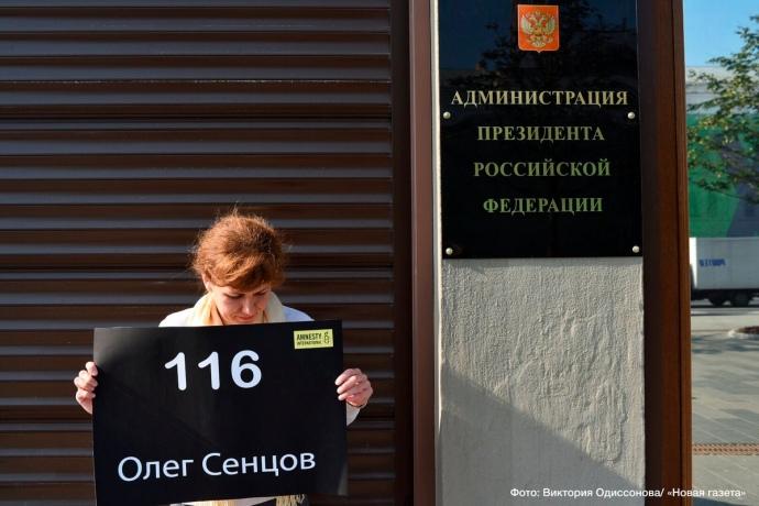 У Москві пікетують Адміністрацію президента РФ на підтримку Сенцова