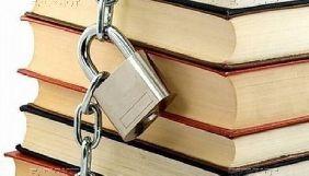 Держкомтелерадіо не дозволив ввезти в Україну ще дві книги з РФ