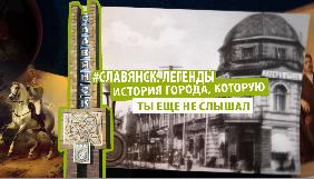 У Слов'янську журналісти зняли серіал про місцеві пам'ятки архітектури