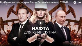 Оксана Марченко має бізнес в РФ – «Схеми»