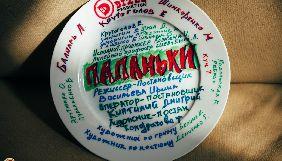 Комедійний серіал «Папаньки» від «Дизель студіо» стартує на ICTV 24 вересня