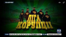 «Ліга корупції»: старе слово в українських розслідуваннях