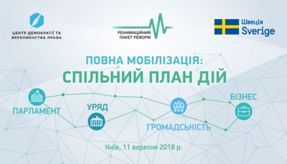 11 вересня – форум РПР «Повна мобілізація: спільний план дій»