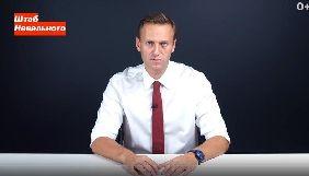 На вимогу влади Росії Google прибрала рекламу Навального з YouTube