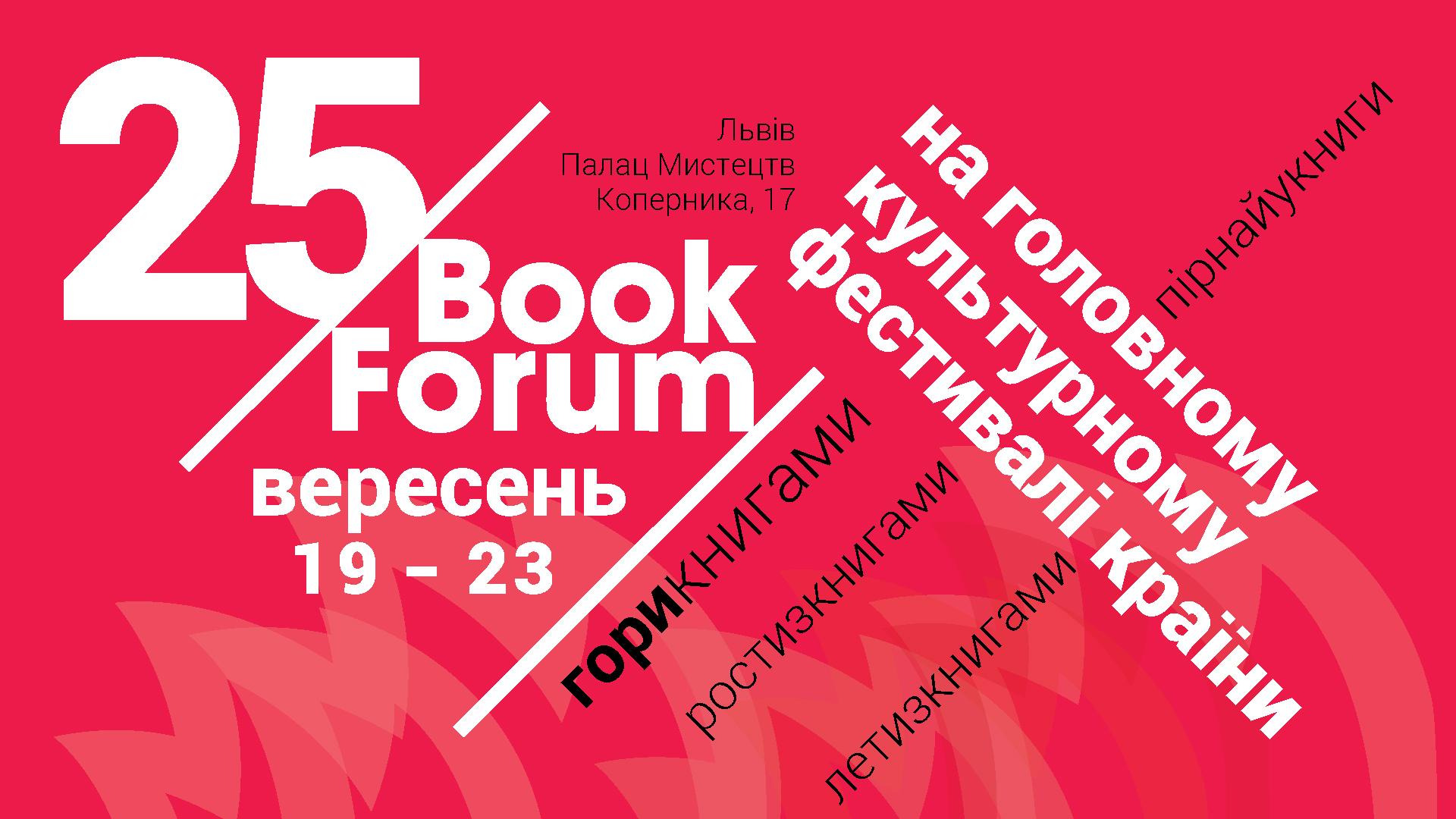 19-23 вересня – 25 BookForum у Львові