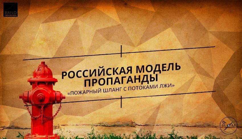 Российская модель пропаганды: «Пожарный шланг с потоками лжи»