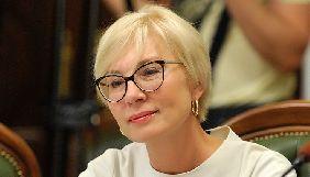 Е-декларування антикорупційних активістів можуть визнати неконституційним – Денісова
