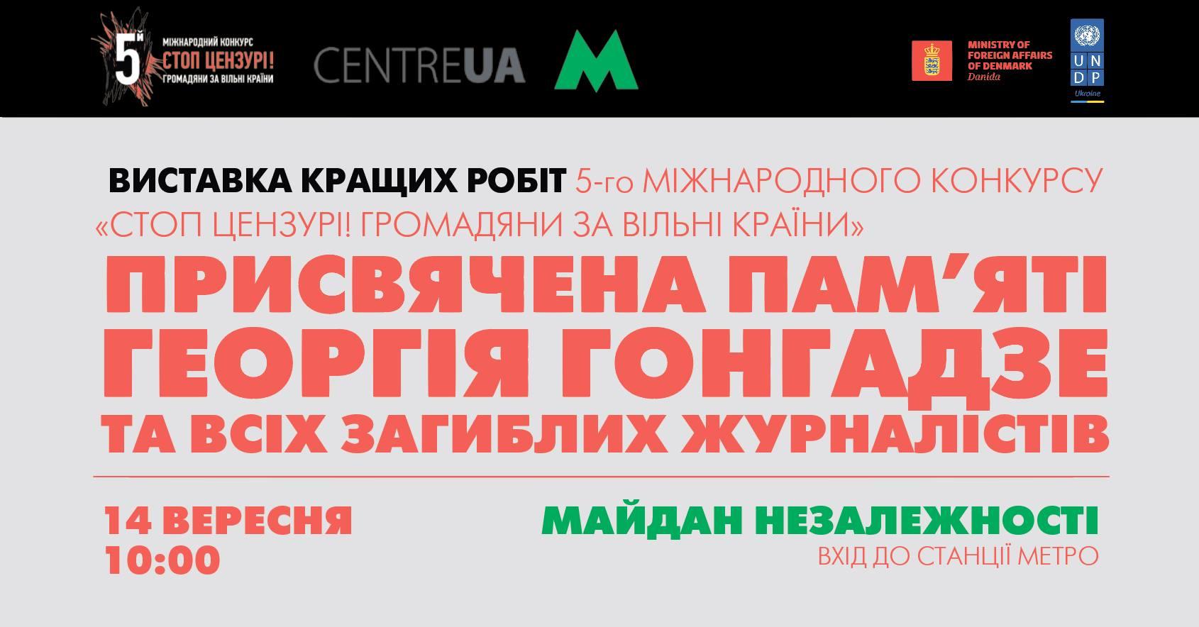 У київському метро відкриють виставку в пам'ять Гонгадзе і всіх загиблих журналістів