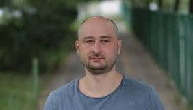 Завершено досудове розслідування у справі про замах на Бабченка