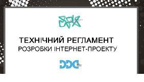 Всеукраїнська рекламна коаліація прийняла новий індустріальний стандарт