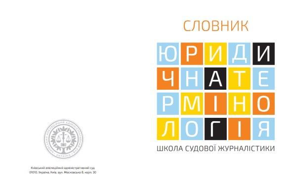 Київський апеляційний адміністративний суд видав словник юридичної термінології для журналістів