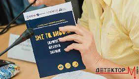 «Детектор медіа» та ІМІ презентували посібник про роботу журналістів під час виборів