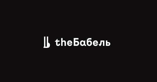 «Ми за факти, логіку і здоровий глузд» — в Україні запустилось нове інтернет-видання «The Бабель»