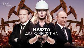 Нафтогазовим бізнесом Оксани Марченко в Росії керує Медведчук