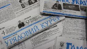 Сьогодні Рада може ухвалити законопроект, що має вирішити проблеми з реформуванням друкованих ЗМІ