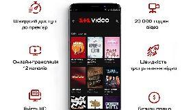 «1+1 медіа» запустила мобільний додаток для перегляду свого відеоконтенту