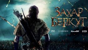 «Захар Беркут» Ахтема Сеітаблаєва вийде в прокат 10 жовтня 2019 року