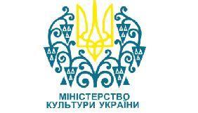 Міністерство культури оголосило конкурс з відбору членів Ради з державної підтримки кінематографії