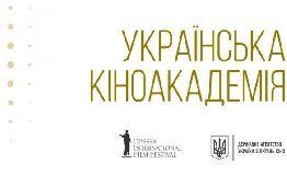 Приймають заявки на участь у виборах до Правління та Наглядової ради Української кіноакадемії