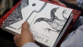 Книжка Асєєва отримала спеціальну відзнаку у номінації «Свобода» Book Forum