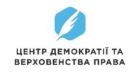 До 7 жовтня  — подача заявок на курс з медійного права для журналістів та громадських активістів