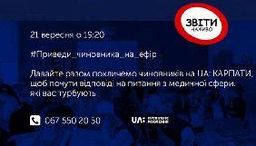 Чиновники відмовилися від ефіру про медреформу на телеканалах «UA: Донбас», «UA: Карпати», «UA: Одеса»