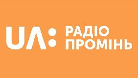 Радіо «Промінь» є найпопулярнішим серед місцевих радіостанцій для ретрансляції
