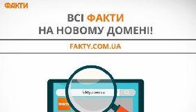 Сайт «Факти ICTV» переходить на власний домен