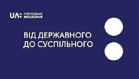 У проекті Держбюджету-2019 на НСТУ передбачено понад 1 млрд 816 млн грн