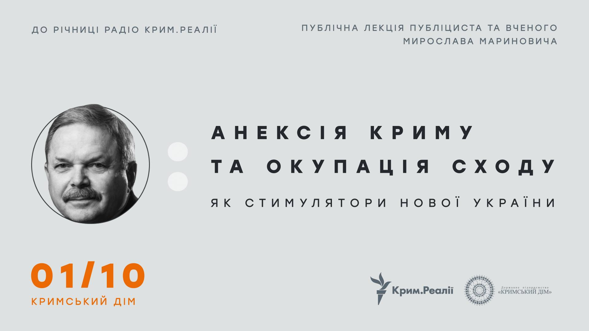 1 жовтня – лекція публіциста, вченого Мирослава Мариновича з нагоди 3-річчя «Радіо Крим.Реалії»