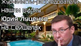 Сарган анонсувала позови проти ЗМІ за публікацію матеріалу про віллу Луценка