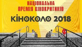 Кінокритики оголосили номінантів на премію «Кіноколо»