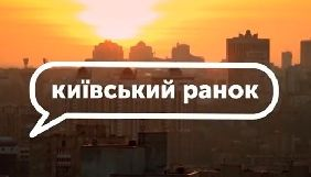 «Київський ранок». Мова й цифра