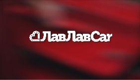 На каналі ТЕТ стартує новий сезон реаліті-шоу «ЛавЛавCar»