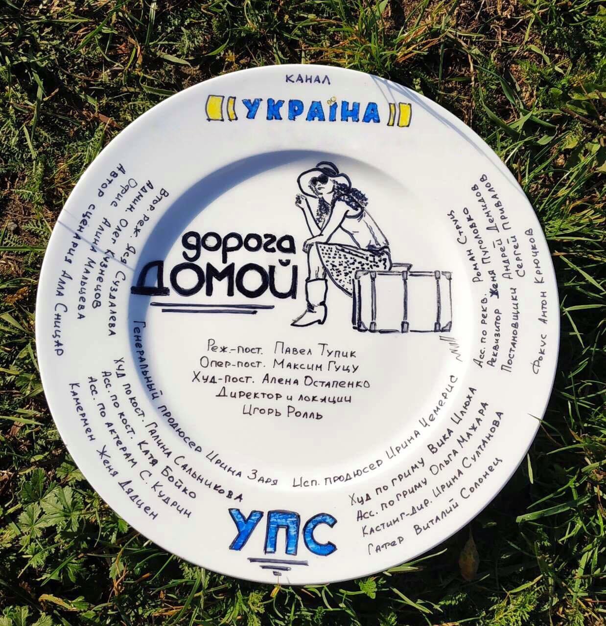 Канал «Україна» знімає серіал «Дорога додому»