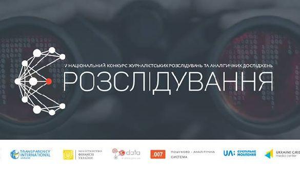 До 9 грудня – подача заявок на конкурс журналістських розслідувань та аналітичних досліджень «Є-розслідування»