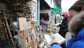 Держкомтелерадіо оштрафував підприємця за незаконний продаж російських книжок на столичному ринку