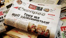 Газета «Експрес» повідомляє про ребрендинг