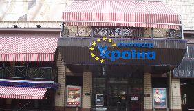 У Києві закривають кінотеатр «Україна»