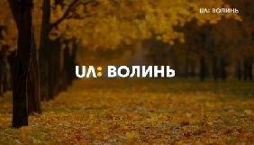 «UA: Волинь» вийшла в ефір з новим логотипом та у форматі 16:9
