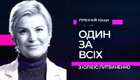 Прямий канал змінить назву програми Юлії Литвиненко, щоб не асоціюватися з проектом «Один за всіх» на СТБ