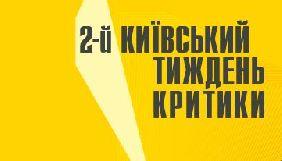 Оголошено програму другого фестивалю «Київський тиждень критики»