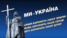 Порошенко заплатить «кільканадцять мільйонів гривень» за телерекламу про томос з власних коштів - АП
