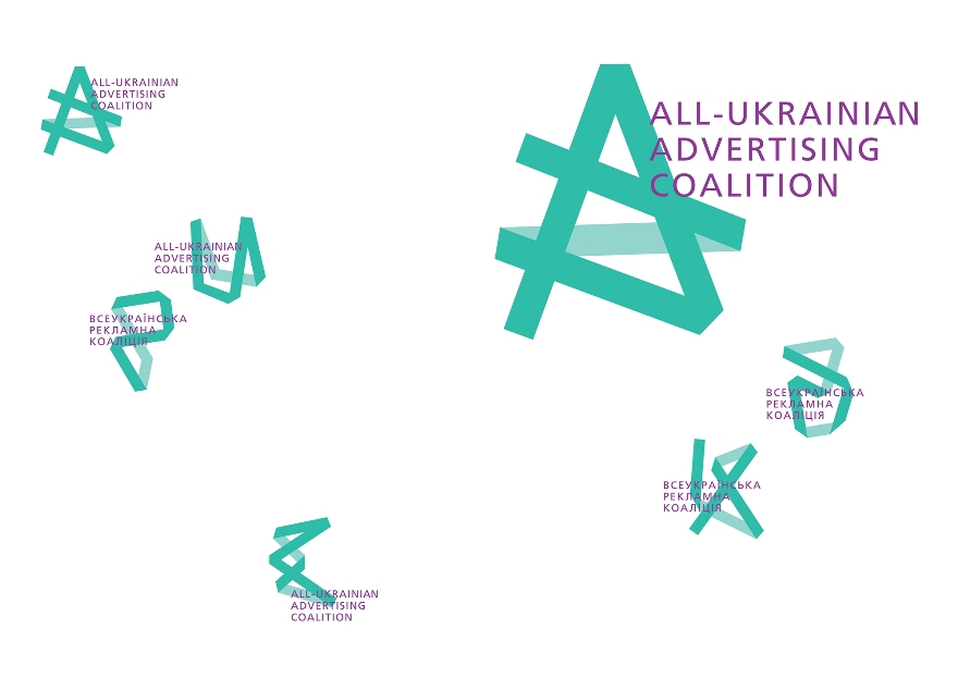 Валерій Варениця і Наталія Бойко увійшли до наглядової ради Всеукраїнської рекламної коаліції