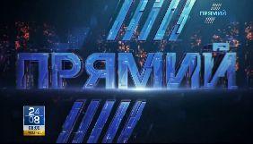 Тимошенко заявила, що Порошенко купив Прямий канал через підставну особу