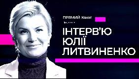 Прямий канал змінив назву ток-шоу Юлії Литвиненко