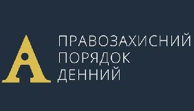 Правозахисники закликають українську владу не приймати «закон про іноземних агентів»