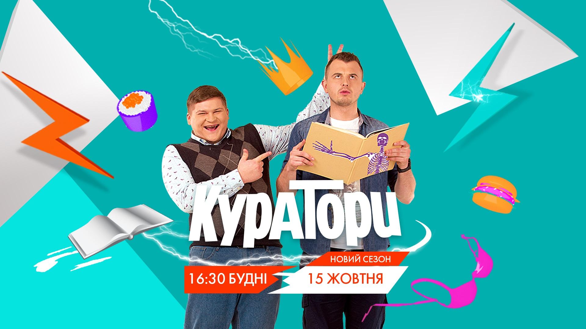 НЛО TV покаже другий сезон «Кураторів»